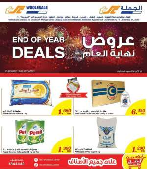 the-sultan-center-end-of-year-deals in kuwait