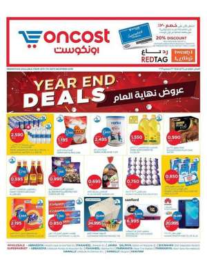 wholesale-year-end-deals in kuwait