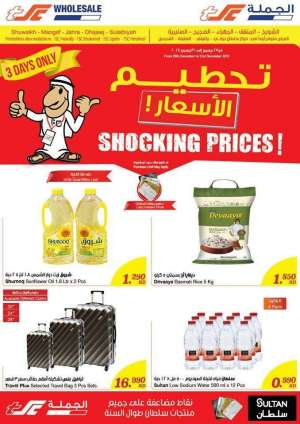 the-sultan-center-3-days-shocking-offers in kuwait