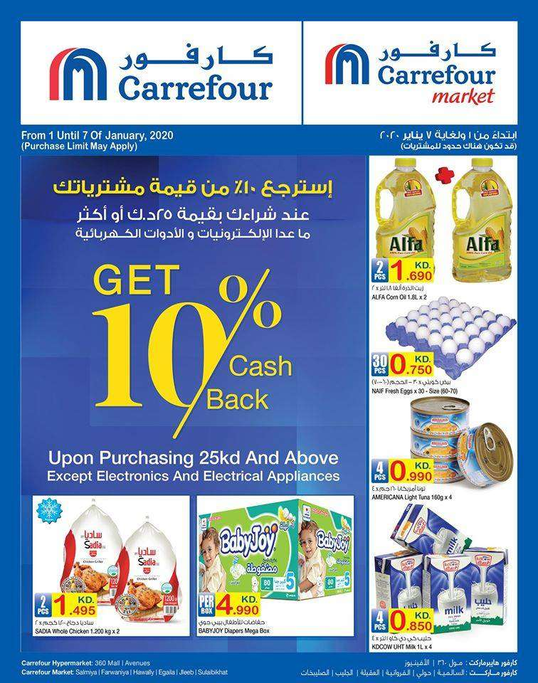 the-best-offers-are-waiting-for-you-in-all-branches-of-carrefour-kuwait
