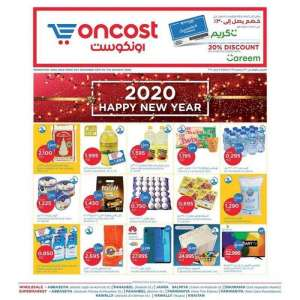 oncost-supermarket--wholesale-new-year-offers in kuwait