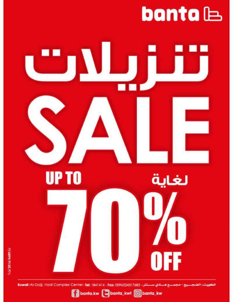sale-up-to-70-percentage-off-kuwait