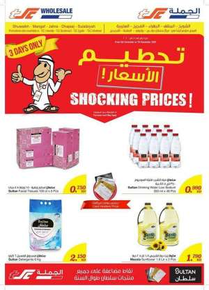 the-sultan-center-3-days-only-shocking-offers in kuwait