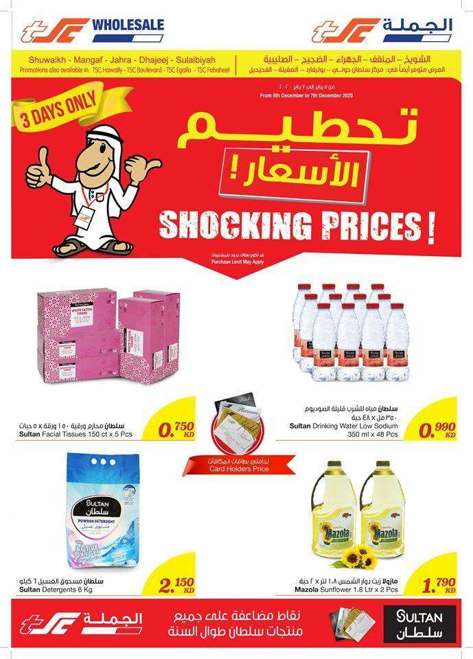 the-sultan-center-3-days-only-shocking-offers-kuwait