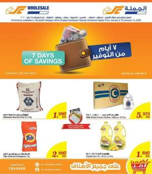 the-sultan-center-7-days-of-savings-offers in kuwait