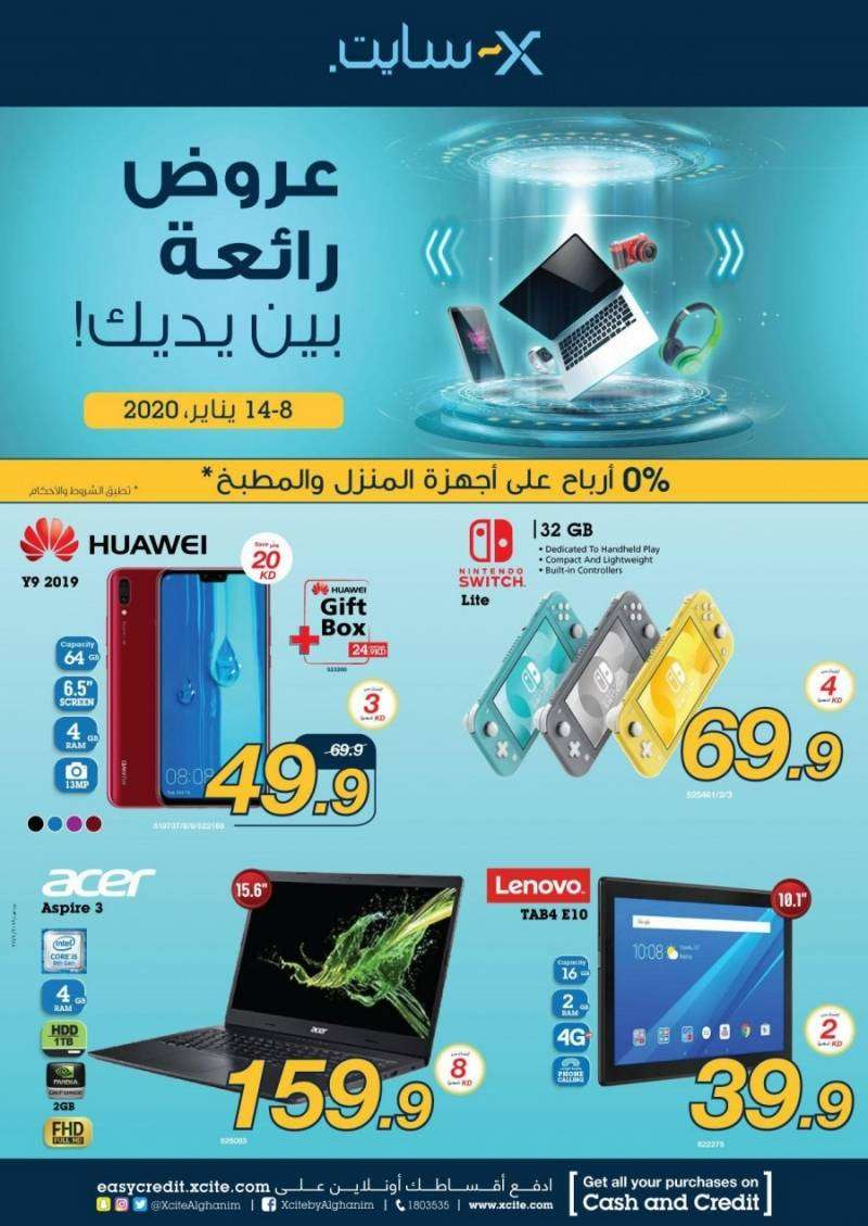 xcite-electronics-exciting-offers-kuwait