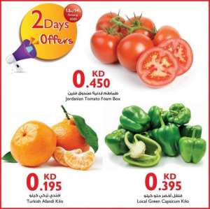 city-centre-two-days-offers in kuwait