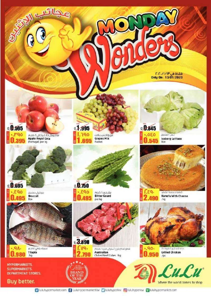 lulu-monday-big-wonders-offers-13-january-2020-kuwait