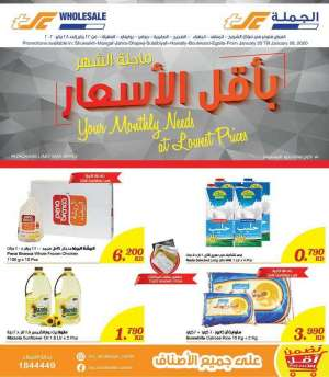 the-sultan-center-best-lowest-prices-offers in kuwait