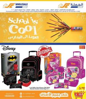 the-sultan-center-school-is-cool-offers in kuwait