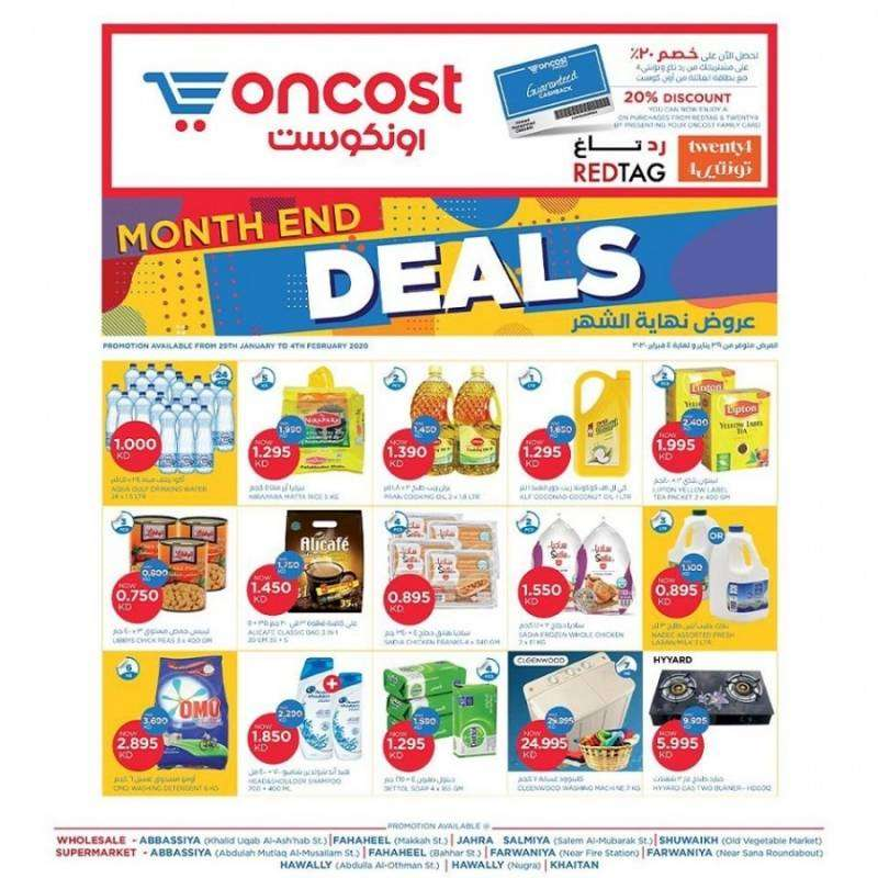 oncost-supermarket--wholesale-month-end-offers-kuwait