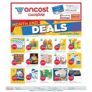 oncost-supermarket--wholesale-month-end-offers in kuwait