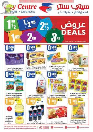 city-centre-deals in kuwait
