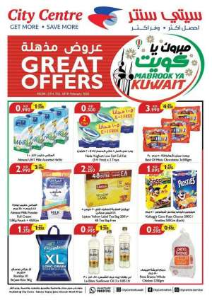 city-centre-great-offers in kuwait