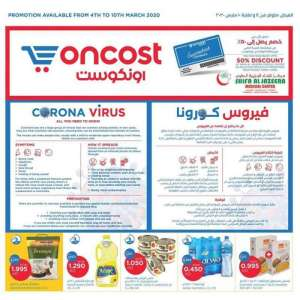 oncost-supermarket-and-wholesale-shopping-offers in kuwait