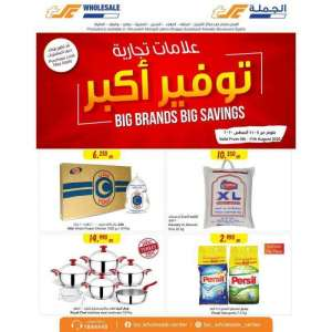the-sultan-center-big-brands-big-savings in kuwait