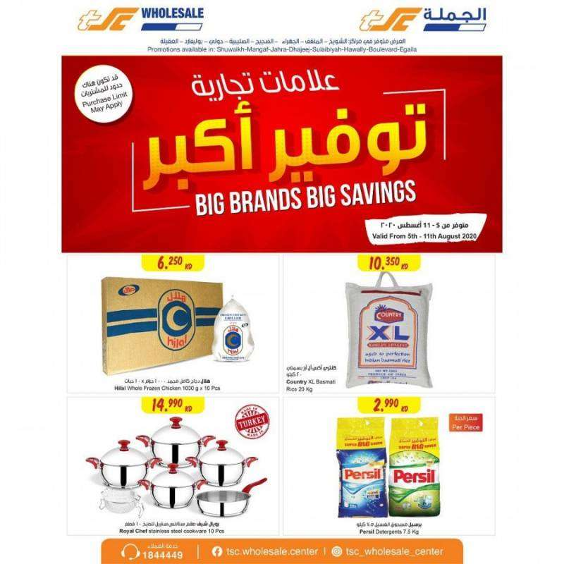 the-sultan-center-big-brands-big-savings-kuwait