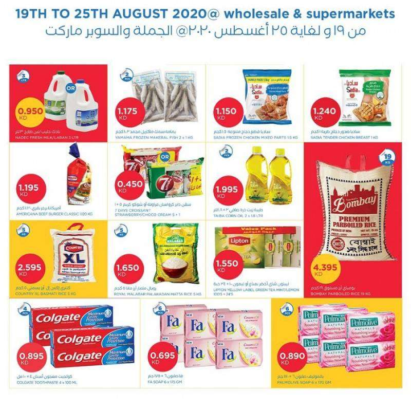 oncost-supermarket--wholesale-super-offers-kuwait