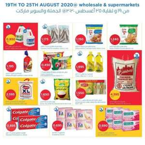 oncost-supermarket--wholesale-super-offers in kuwait