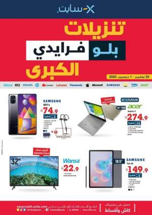xcite-super-blue-friday-offers in kuwait