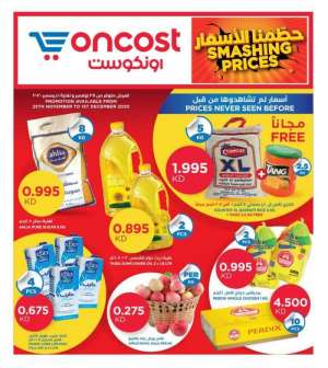 oncost-smashing-prices-deals in kuwait