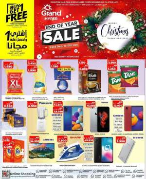 grand-hyper-merry-christmas-offers in kuwait