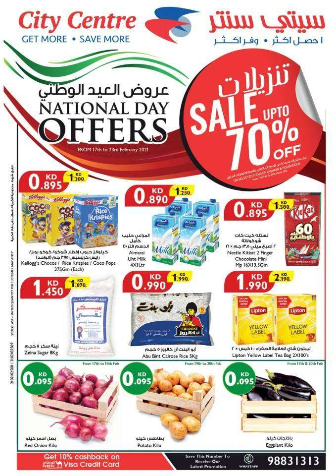 city-centre-national-day-offers-kuwait