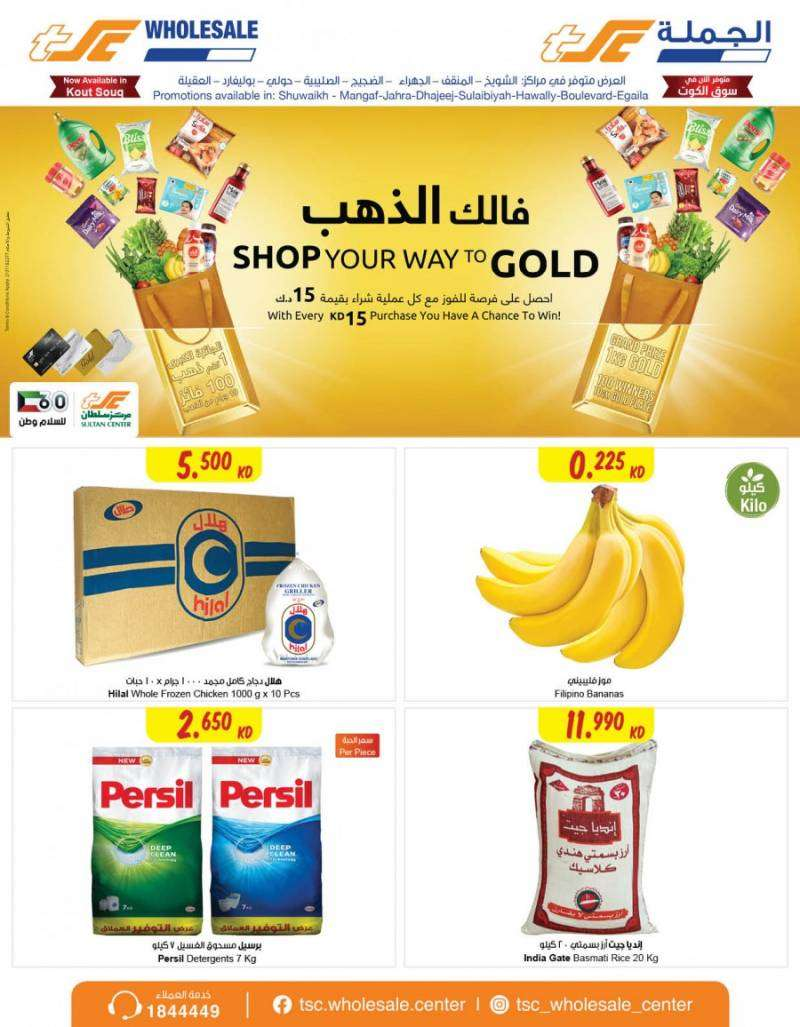 national-day-deals-kuwait