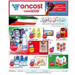 oncost-national-day-offers in kuwait