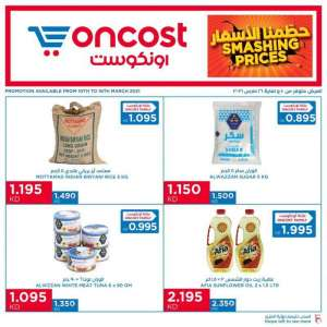 oncost-smashing-prices in kuwait