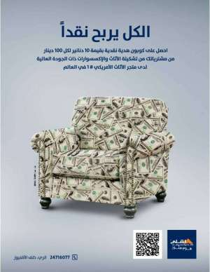 everyone-win-cash in kuwait