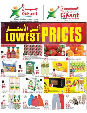 lowest-prices in kuwait