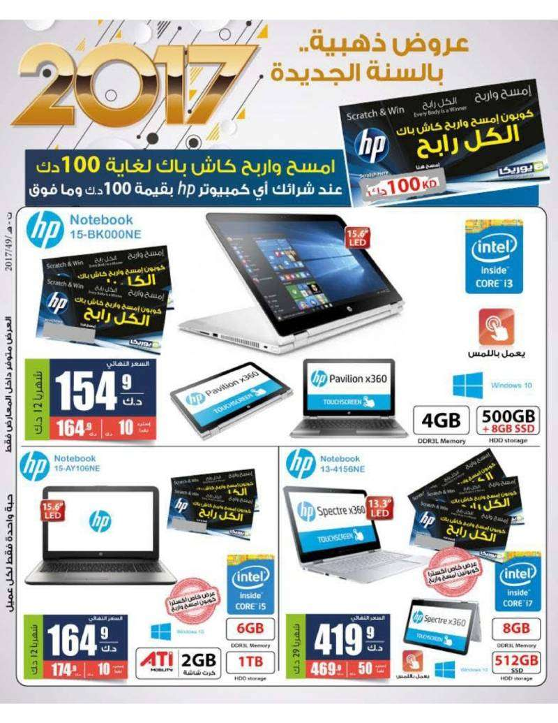 sunday-offers-kuwait