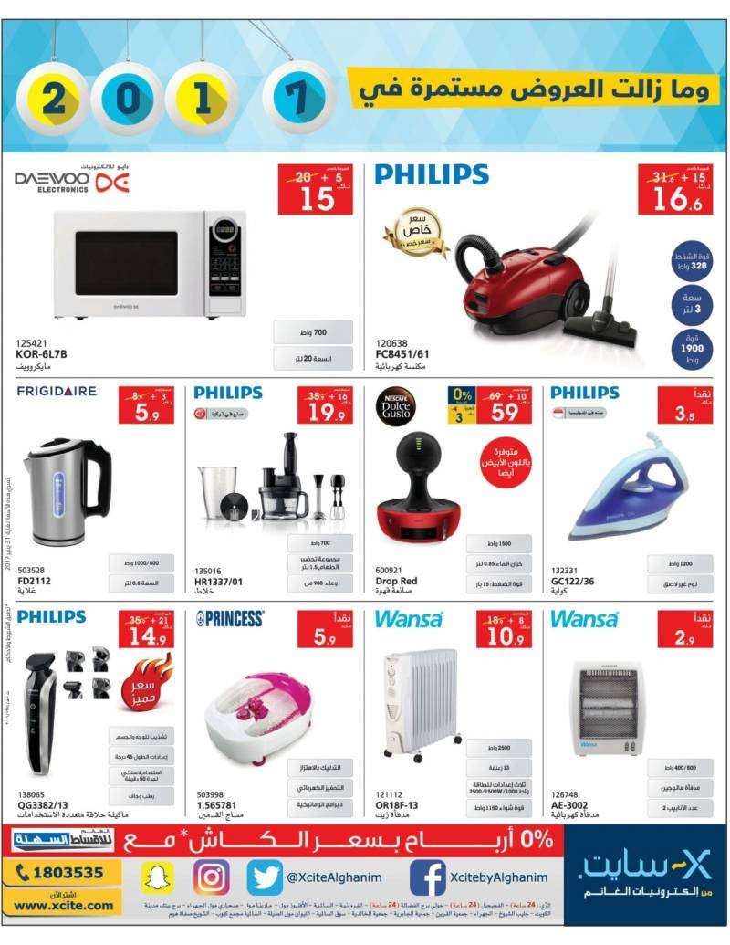 home-appliances-offers-in-xcite-kuwait