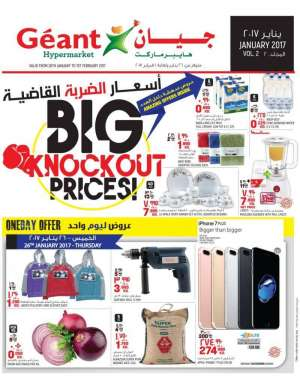 big-knockout-prices in kuwait