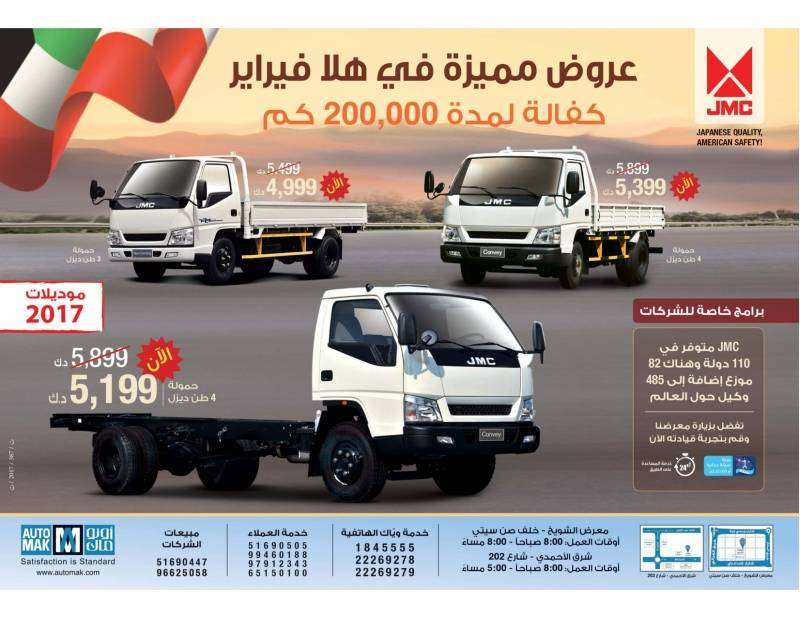 special-offers-in-hala-february-from-automak-kuwait