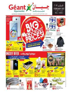 big-knockout-price in kuwait
