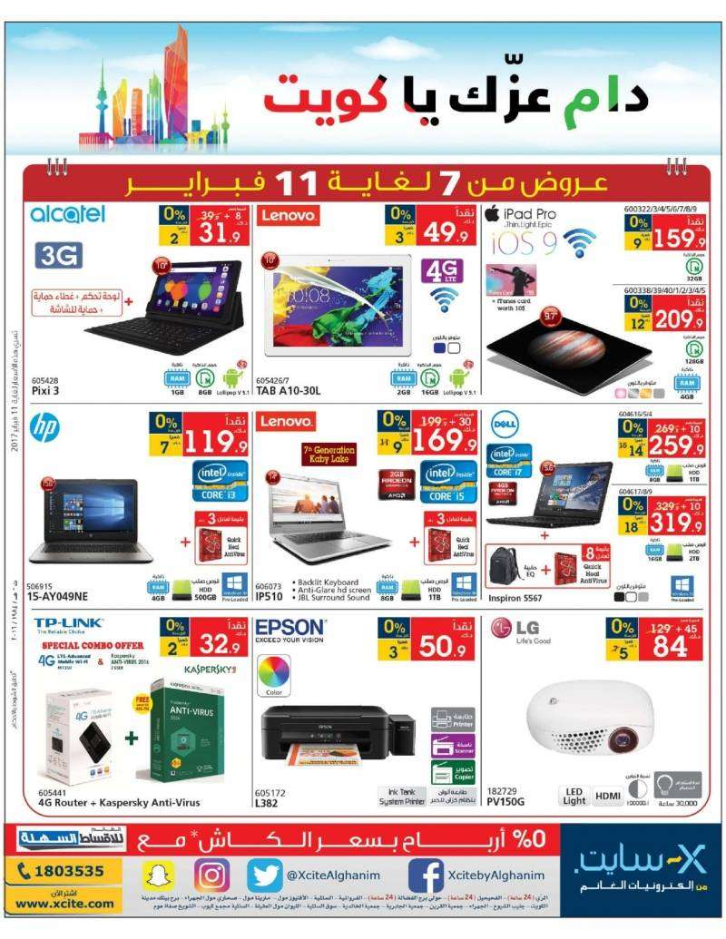 computers-offers-kuwait