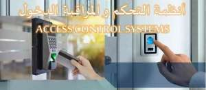 access-control-and-door-lock-systems-kuwait