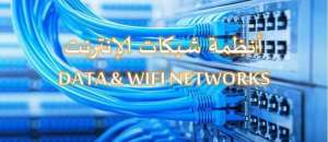 network-infrastructure-and-structured-cabling-solutions-kuwait