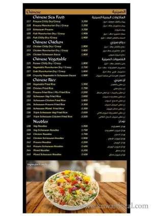 nizamat-hyderabad-restaurant-menu-5-kuwait