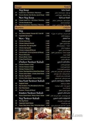 nizamat-hyderabad-restaurant-menu-2-kuwait