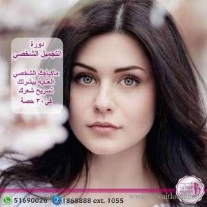 personal-beauty-course-kuwait