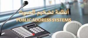 public-address-systems-and-av-distribution-kuwait