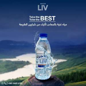 waetr-liv-330ml-x12-1-kuwait