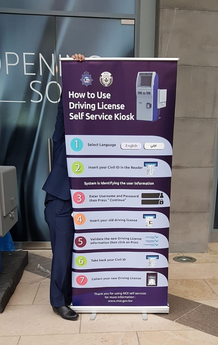 How to Use Driving License Self Service Kiosk in Kuwait