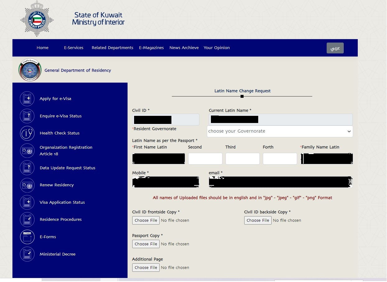 Step 3 Form to update your name according to passport in MOI website