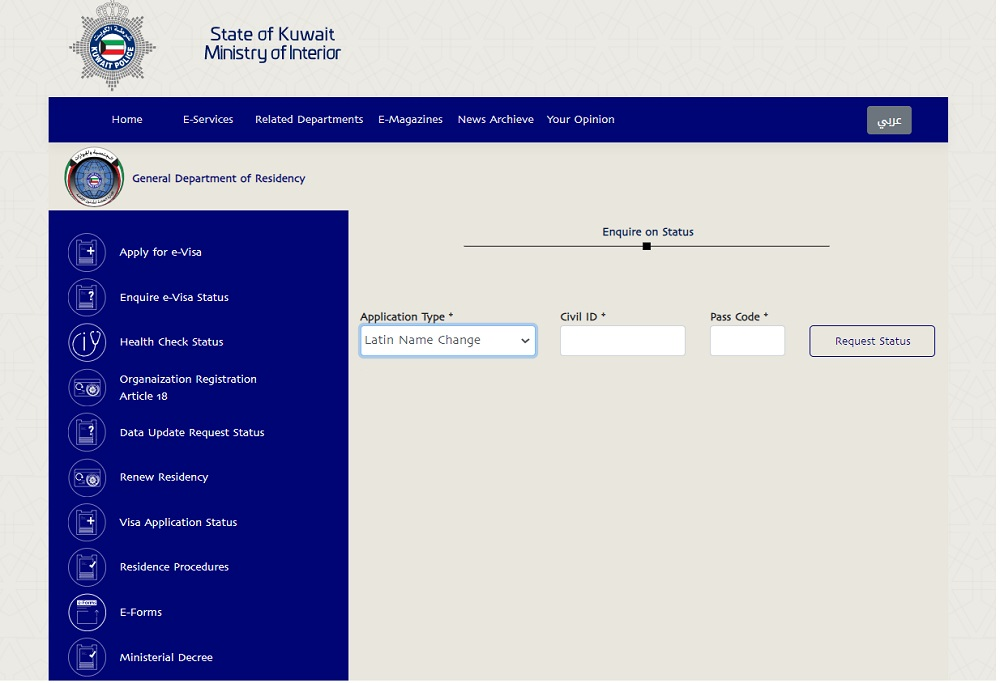 Step 4  Check Status of update of your name according to passport in MOI website