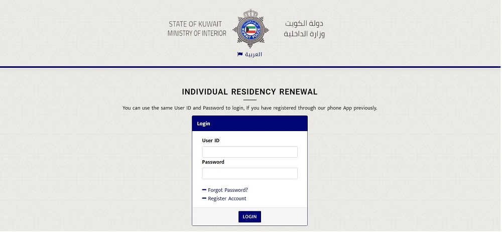 Steps to update your name in Residency and Civil ID using MOI website