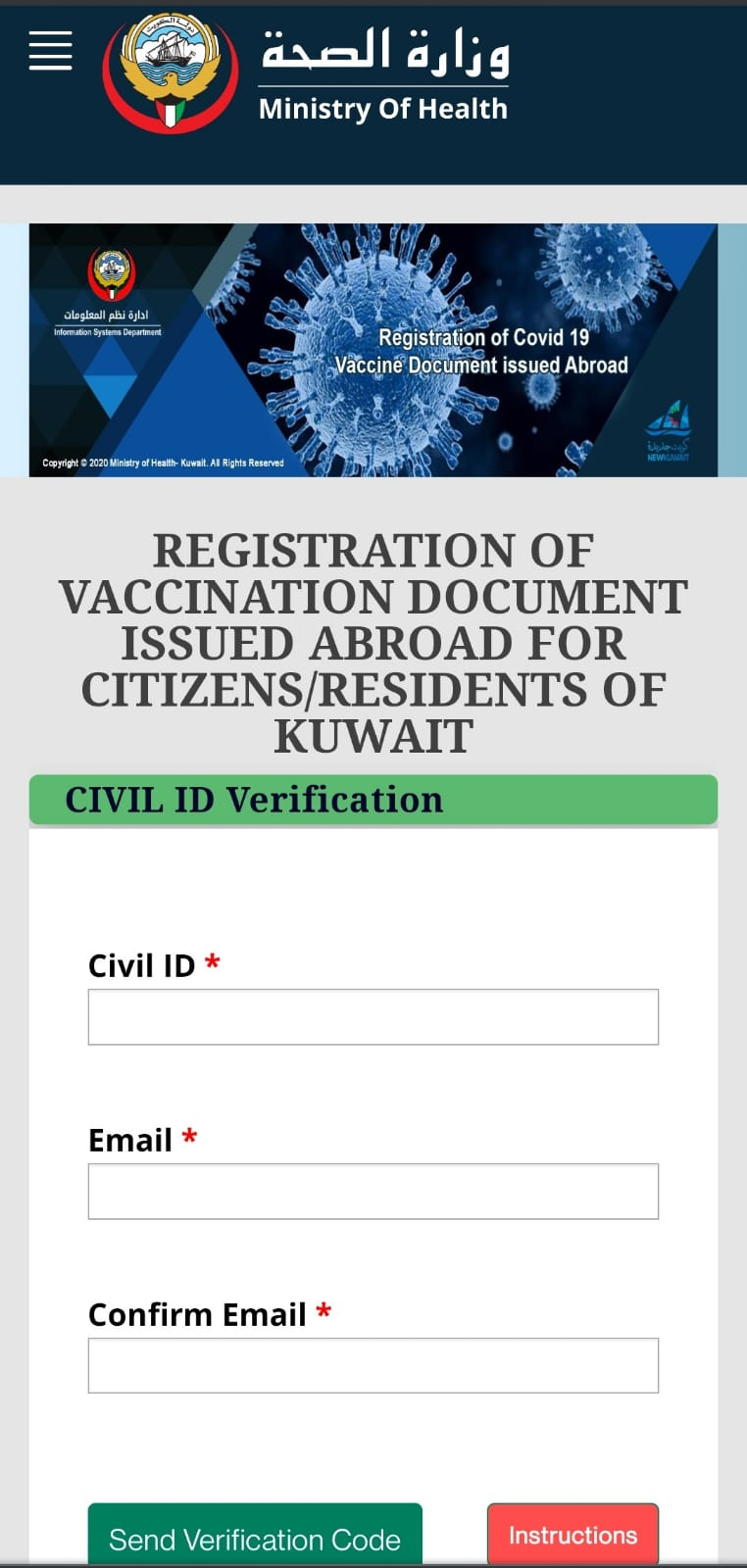 Vaccine Document Registration on MOH Kuwait website